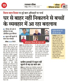 21-11-20 Rajasthan Patrika City Plus
