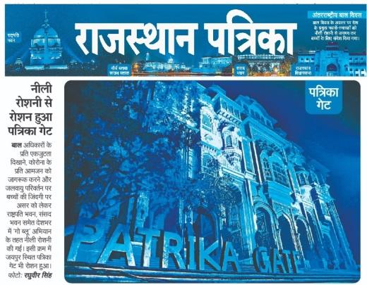 21-11-20 Rajasthan Patrika